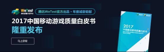 腾讯WeTest发布《2017中国移动游戏质量白皮书》,专注手游品质提升_v1.4_公关法务已审.png