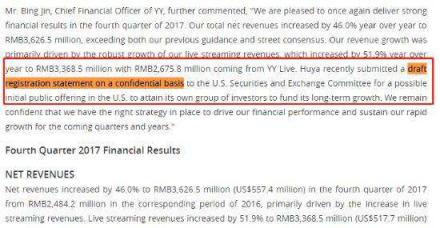 虎牙变卖50.1%的股权,4.6亿能否挽救现状255.png