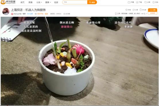 (修改版)虎牙美食女神主播探店上海机器人餐厅 解锁机器人上菜新姿势!(1)276.png.png