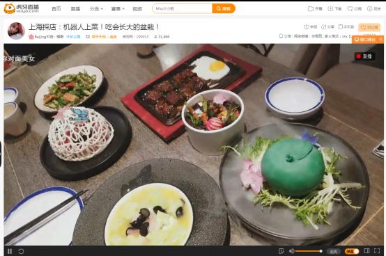 (修改版)虎牙美食女神主播探店上海机器人餐厅 解锁机器人上菜新姿势!(1)403.png.png