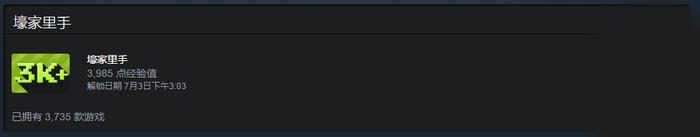 2018年的Steam夏促结束了3547.png