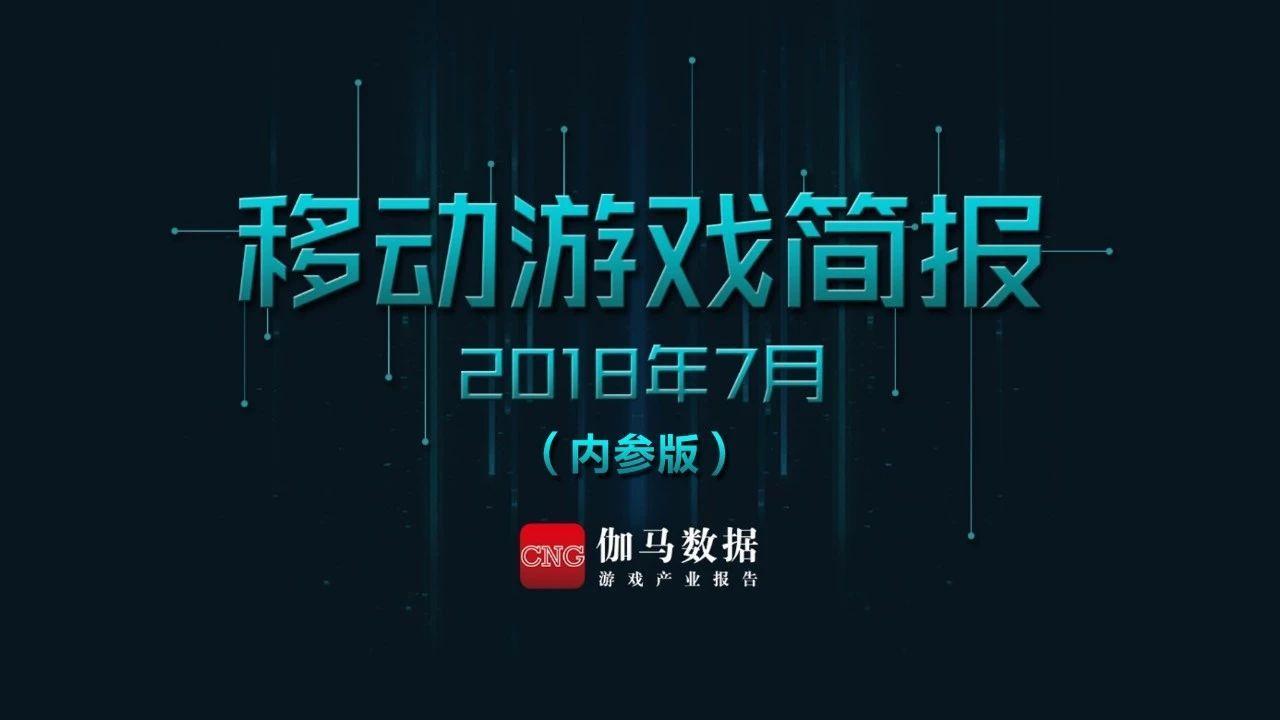 7月简报: 史上最低增长率下,腾讯网易是什么操作?
