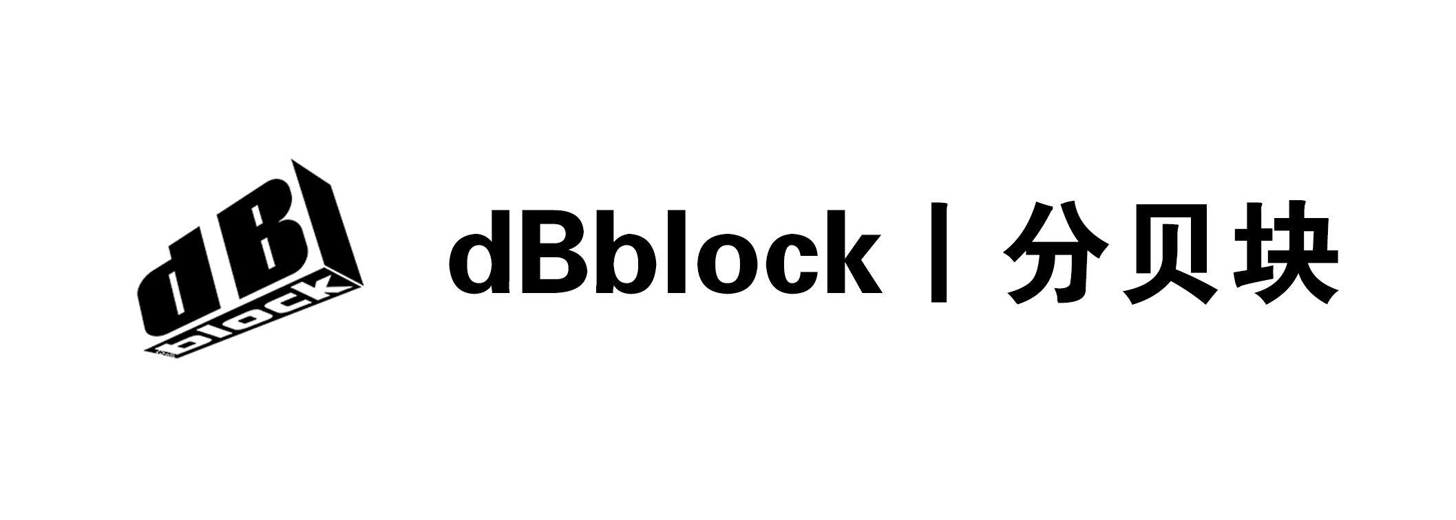 dBblock丨分贝块