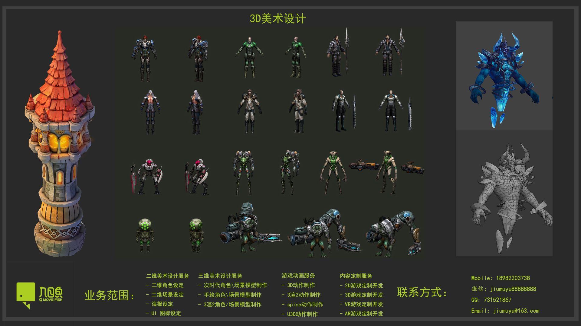 九目鱼3D.jpg