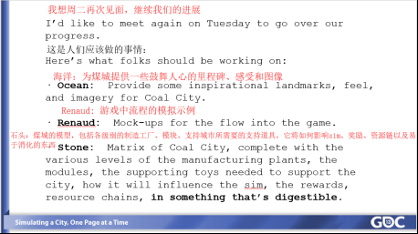 已翻译-GDC2013-单页设计11751.png