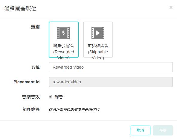 台湾独立开发者分享:Unity iOS与 Android App上架实战心得 - 第11张  | FreemanApp