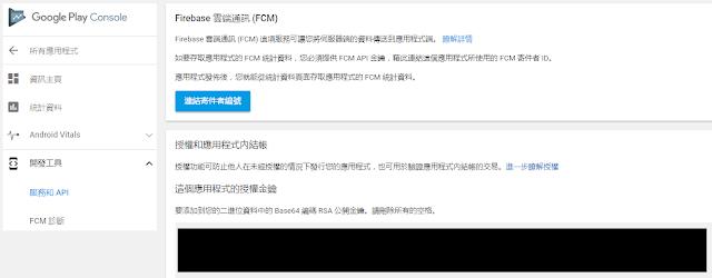 台湾独立开发者分享:Unity iOS与 Android App上架实战心得 - 第15张  | FreemanApp
