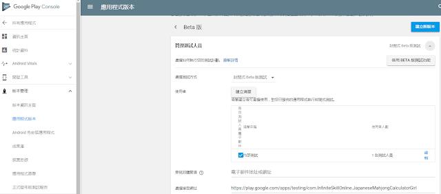 台湾独立开发者分享:Unity iOS与 Android App上架实战心得 - 第31张  | FreemanApp