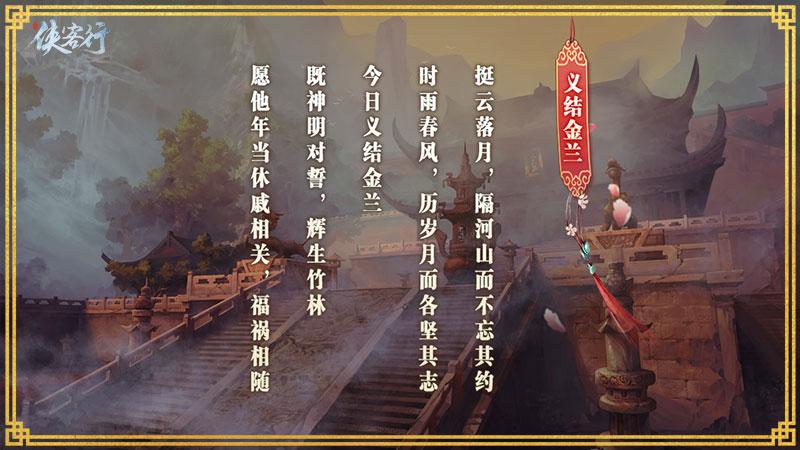 奇遇与善恶 《侠客行》的江湖玩法[多图]图片1