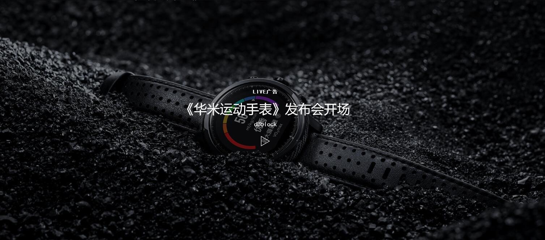 华米手表广告.jpg