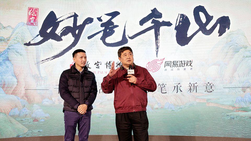 图1:故宫博物院院长单霁翔(右)在发布会上致辞.jpg