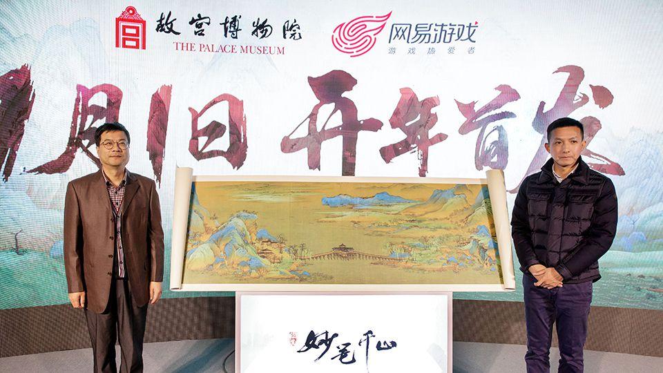 图2:故宫博物院副院长冯乃恩和网易副总裁王怡共同宣布游戏上线时间.jpg.jpg