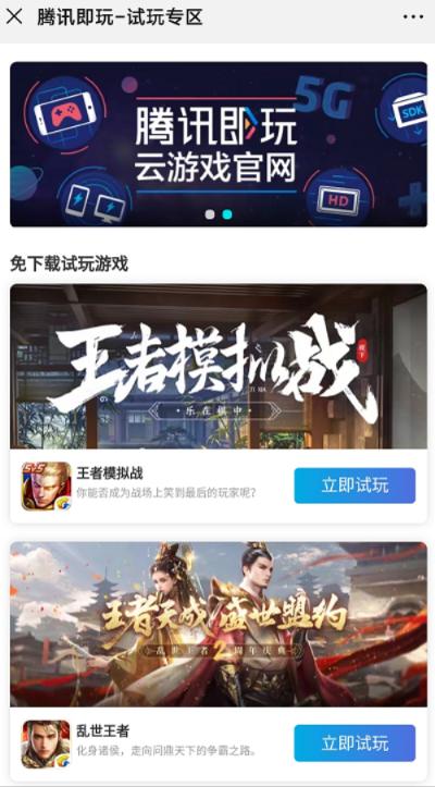 腾讯即玩公众号上线:开启云游戏试玩体验!