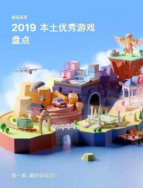 "App store 2019本土优秀游戏提名:哪些是""新玩法的开拓者""?"