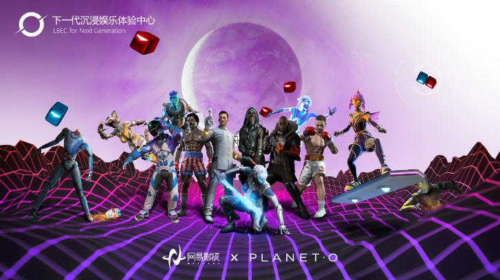 网易影核宣布与Planet O打造沉浸体验旗舰店