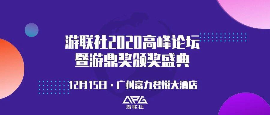 游联社2020高峰论坛开幕倒计时!三大主题看未来