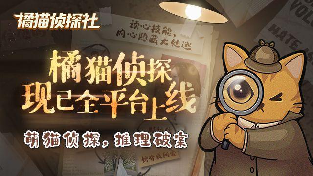 《橘猫侦探社》手游今日全平台公测 与萌猫侦探一起推理破案 游戏 第1张