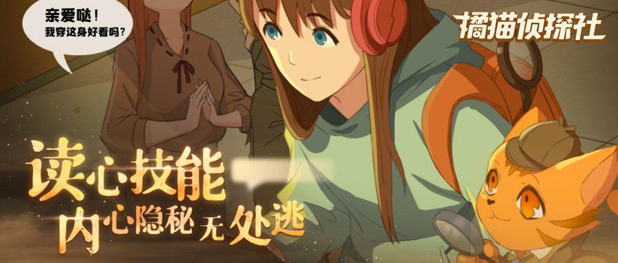《橘猫侦探社》手游今日全平台公测 与萌猫侦探一起推理破案 游戏 第3张