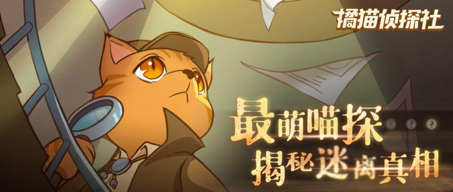 《橘猫侦探社》手游今日全平台公测 与萌猫侦探一起推理破案 游戏 第4张