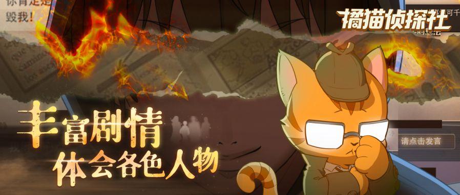 《橘猫侦探社》手游今日全平台公测 与萌猫侦探一起推理破案 游戏 第5张