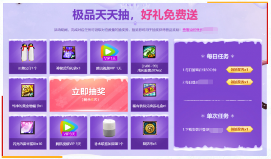 春节将至,游戏玩家的福利红包应该怎么发?