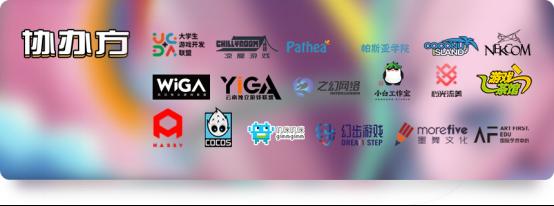 线下站点扩充到12个!2021 CiGA Game Jam报名开始!678.png